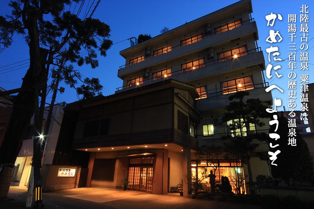 石川県のホテル
